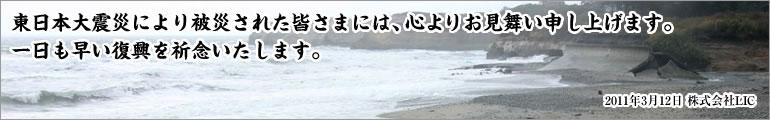 東日本大震災により被災された皆さまには、心よりお見舞い申し上げます。一日も早い復興を祈念いたします。